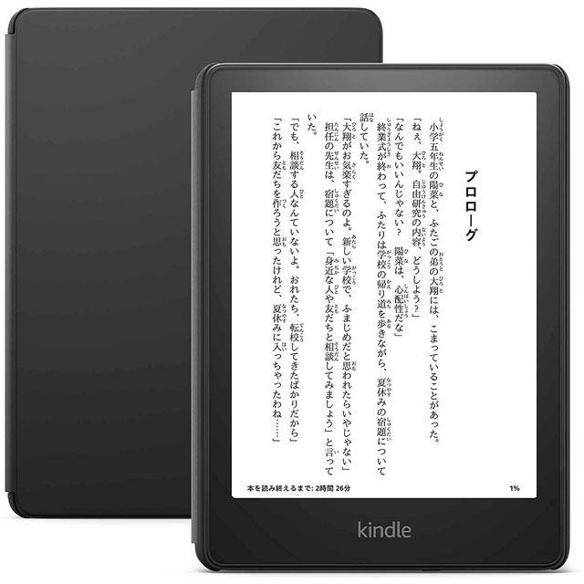 新世代「Kindle Paperwhite」