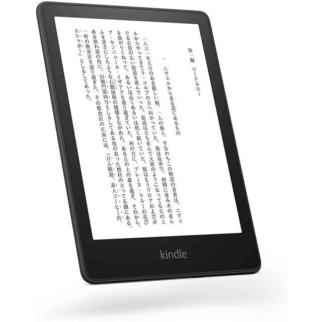 「Kindle Paperwhite シグニチャー エディション」