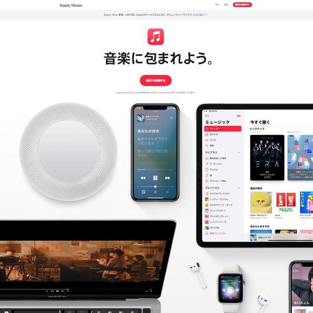 「Apple Music」