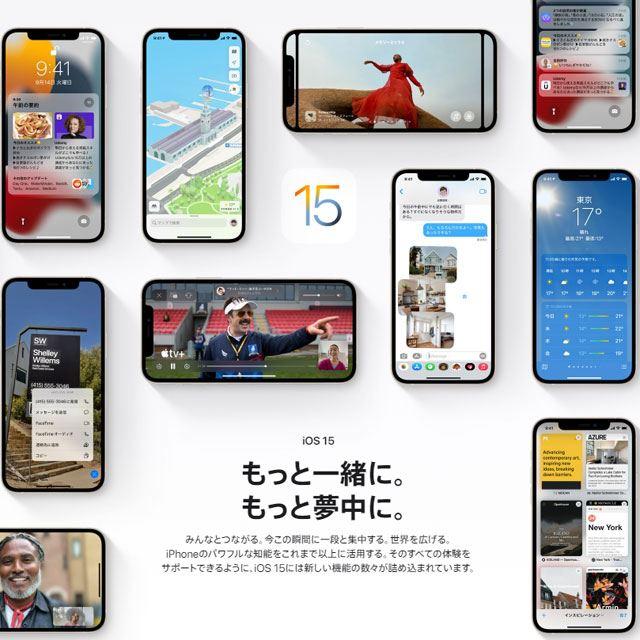 3位 アップルが「iOS 15」配信開始、iPhone 6sやiPhone SE(第1世代)以降が対象