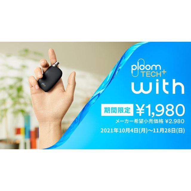 1,000円オフ、加熱式タバコ「Ploom TECH+ with」値下げキャンペーンが10/4開始…9月29日