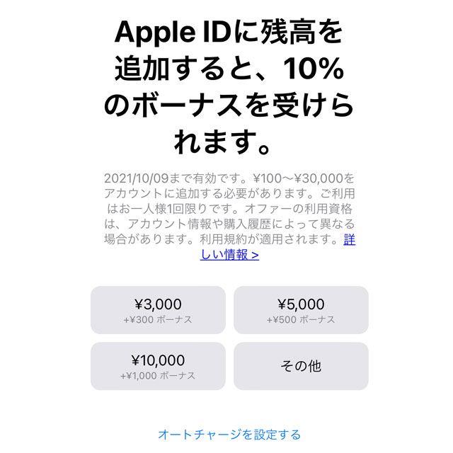 アップル、「Apple ID」に残高を追加すると10%のボーナスを受けられるキャンペーン…9月28日