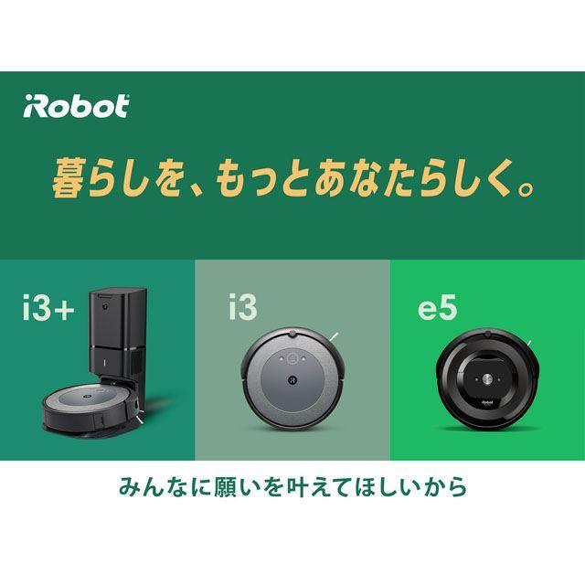最大20,000円値下げ、「ルンバ i3シリーズ」「ルンバ e5」の価格が変更
