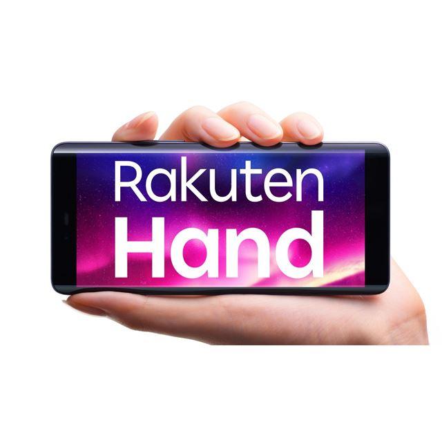 楽天モバイル、「Rakuten Hand」購入で最大2万円相当のポイント還元キャンペーン