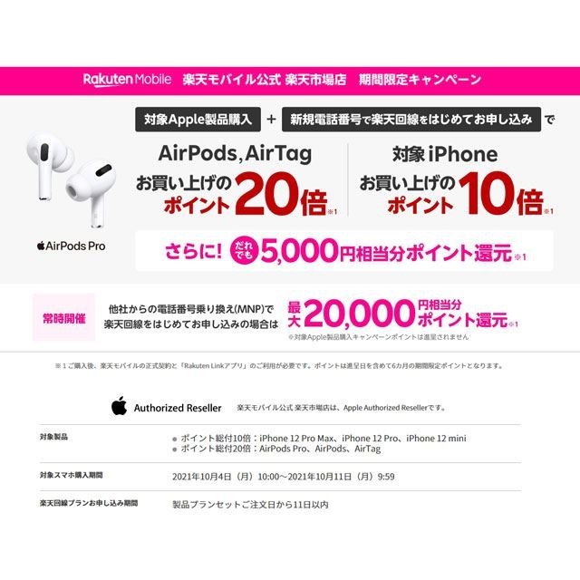 楽天モバイル、iPhone/AirPodsと回線のセット購入でポイント20倍+5,000円相当還元