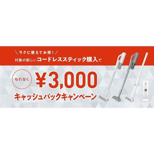 パナソニック、コードレススティック掃除機対象に3,000円還元キャンペーン
