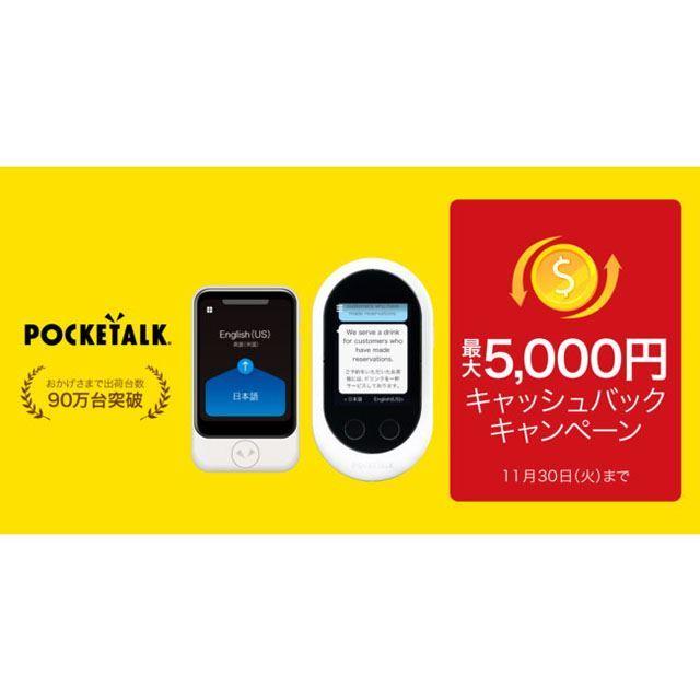 ソースネクスト、通訳機「POCKETALK(ポケトーク)」購入で最大5,000円還元