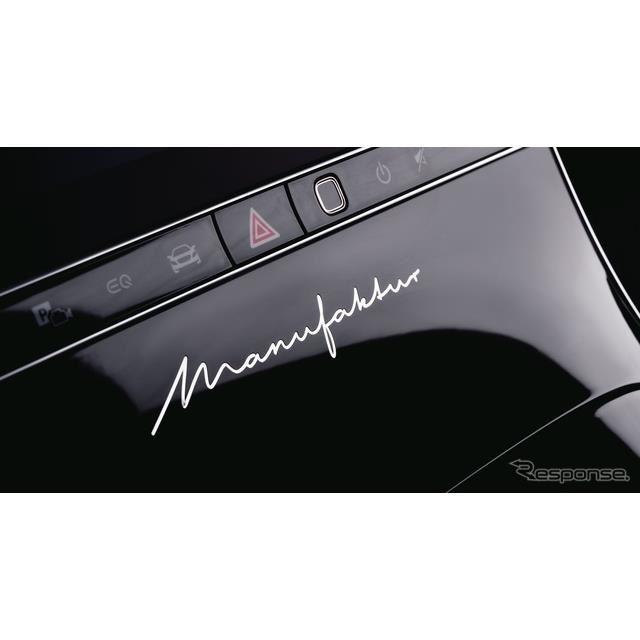 メルセデスベンツ Sクラス 新型の「マヌファクトゥーア」仕様