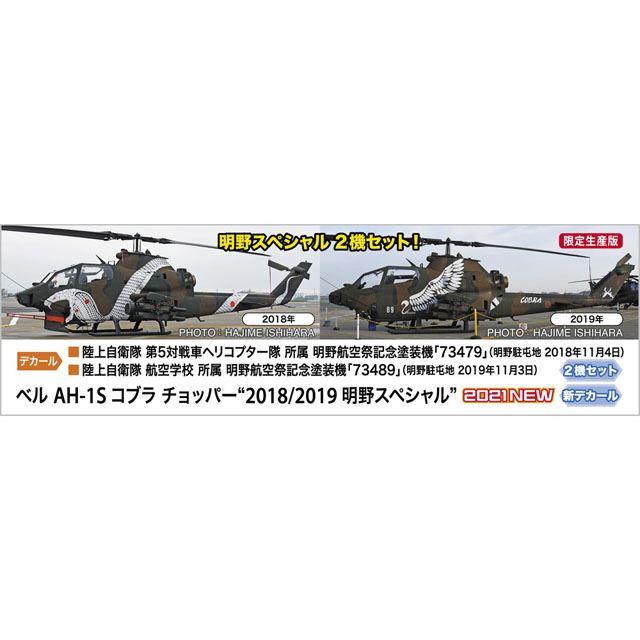 """「ベル AH-1S コブラ チョッパー""""2018/2019 明野スペシャル""""」"""