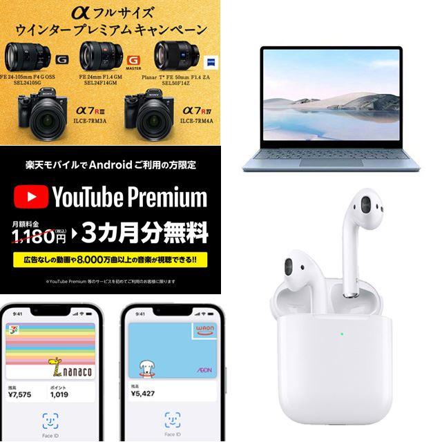【10月の値下げまとめ】ソニー「α」5万円還元やSurfaceセール、AirPods値下げなど
