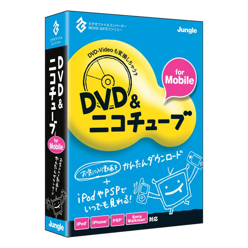 [DVD&ニコチューブ for Mobile] DVDの動画やFLVファイルをiPod/iPhone/PSP/Sony Walkman用に変換できるソフト。価格は3,980円(税込)