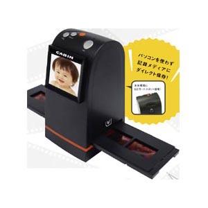 [コンパクト フィルムスキャン35 CFS-2.5] SDカードにダイレクト保存できるフィルムスキャナー。直販価格は19,800円(税込)