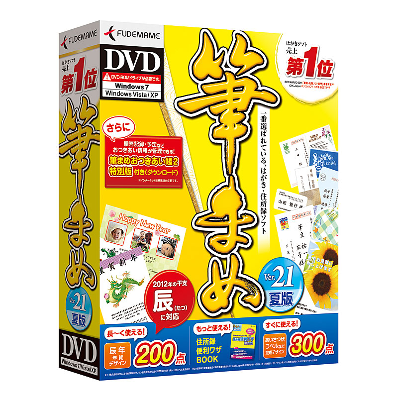 [筆まめVer.21夏版 DVD-ROM]