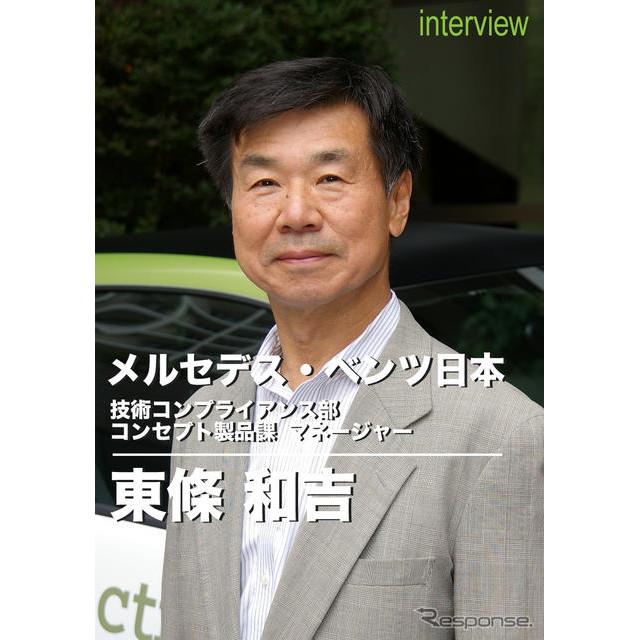 メルセデス・ベンツ日本 技術コンプライアンス部 コンセプト製品課マネージャー 東條和吉氏