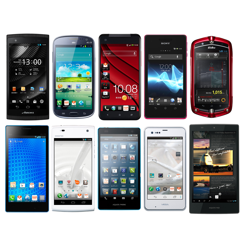 スマートフォン・タブレット2012冬モデル