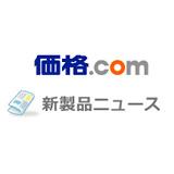 価格.com 新製品ニュース