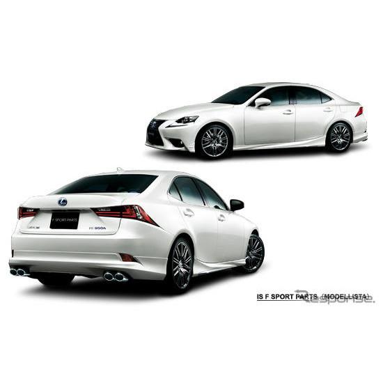トヨタモデリスタインターナショナルは、レクサス『IS』のフルモデルチェンジに伴い、「Fスポーツ パーツ(...