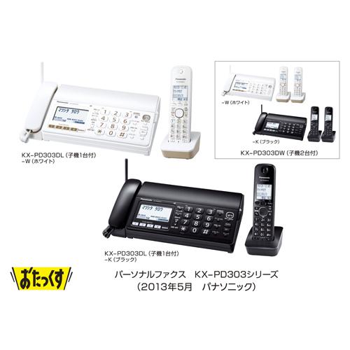 KX-PD303DLとKX-PD303DW