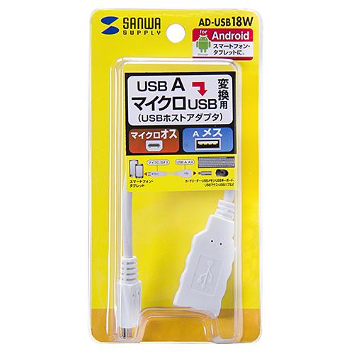 AD-USB18