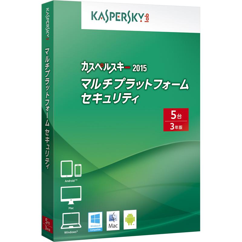 カペルスキー 2015 マルチプラットフォーム セキュリティ