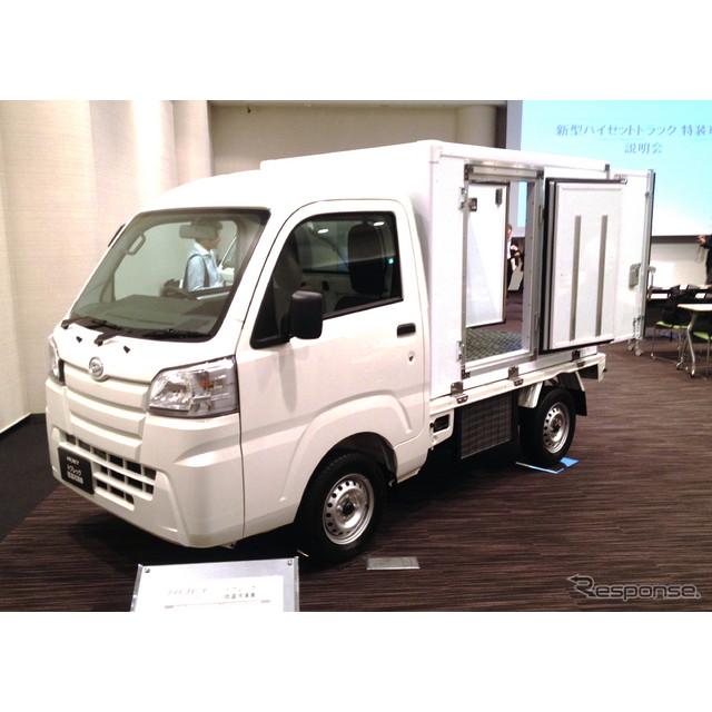 ダイハツ工業は10月14日に新型『ハイゼットトラック』の特装車シリーズを発売した。今回の全面改良から特装...