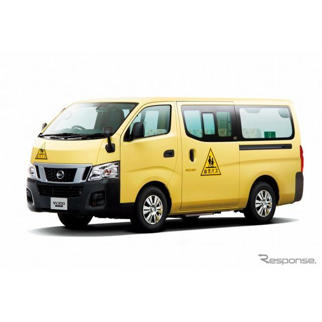 日産・NV350キャラバン 幼児通園専用車