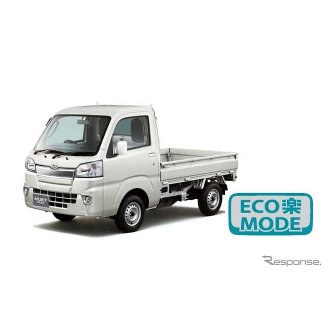 ダイハツ工業は、軽商用車『ハイゼット トラック』に新たなパックオプション「エコパック」を追加設定し、1...