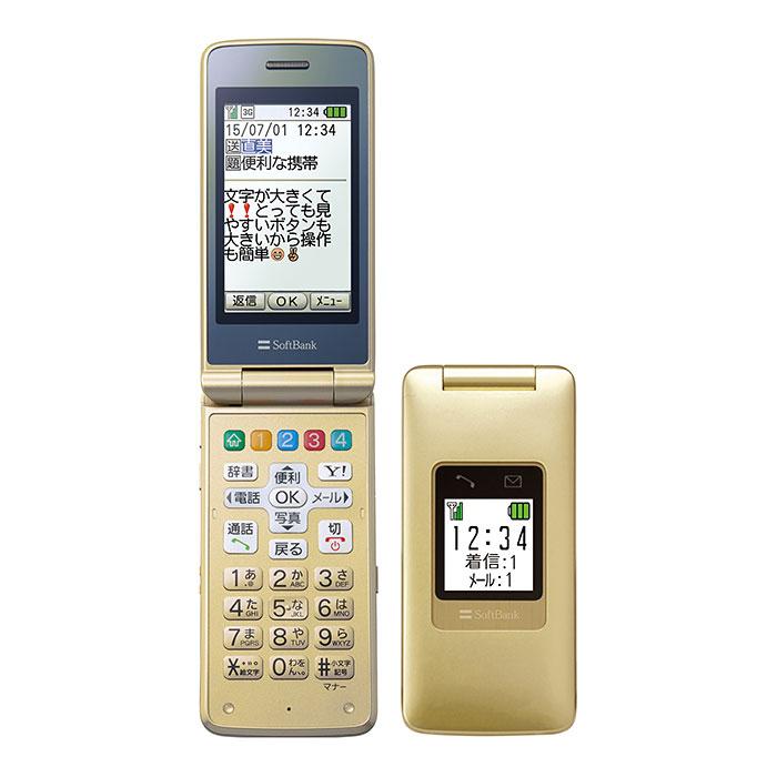かんたん携帯8
