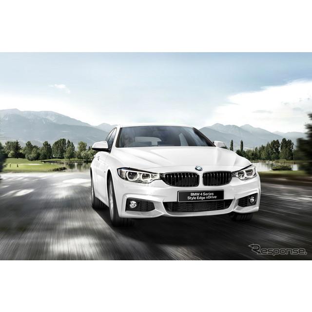 ビー・エム・ダブリュー(BMWジャパン)は、BMW『4シリーズ グランクーペ』に限定モデル「スタイルエッジxD...