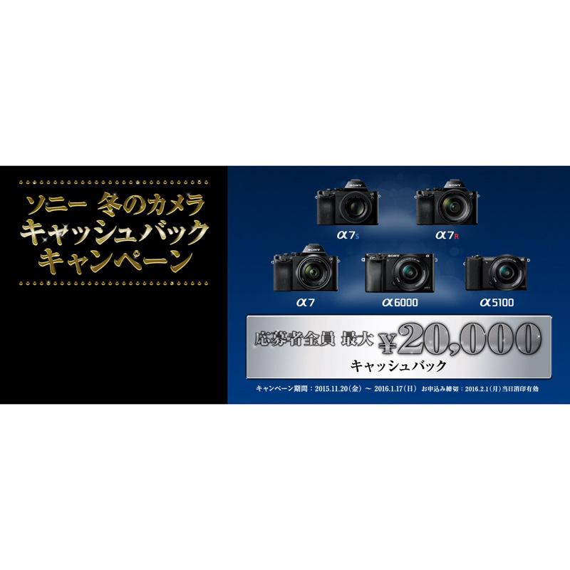 冬のカメラキャッシュバックキャンペーン