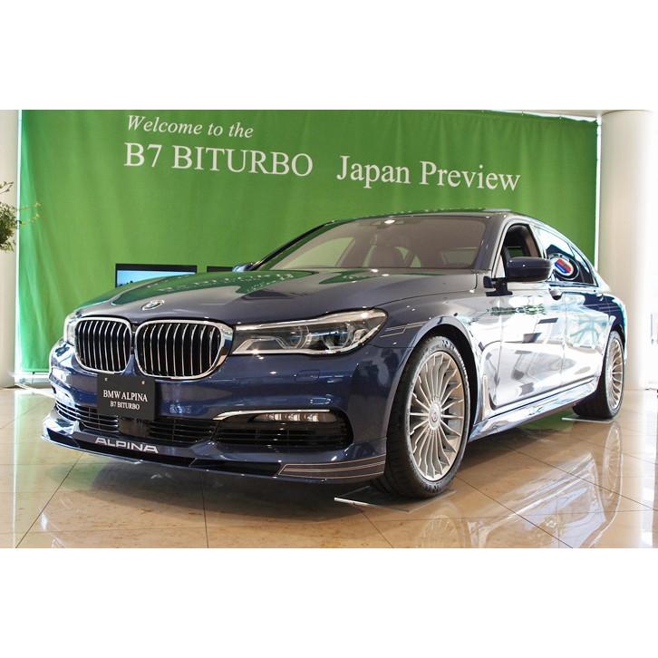 独アルピナの日本総代理店であるニコル・オートモビルズは2016年3月25日、高性能サルーン「BMWアルピナB7ビ...