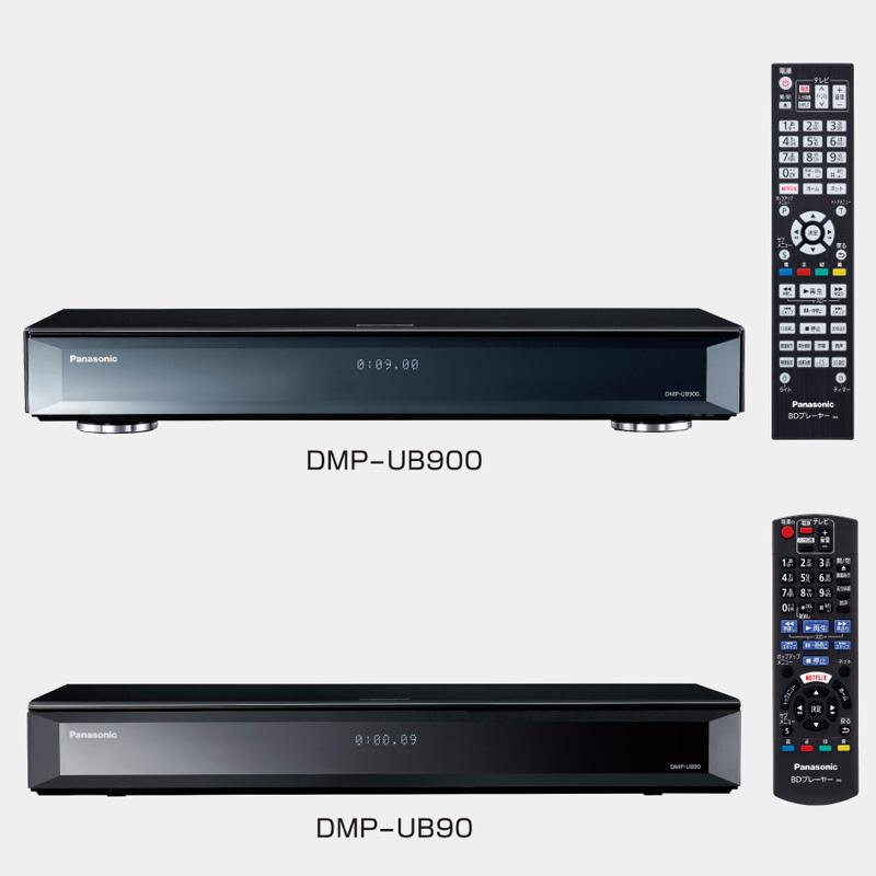 DMP-UB900、DMP-UB90