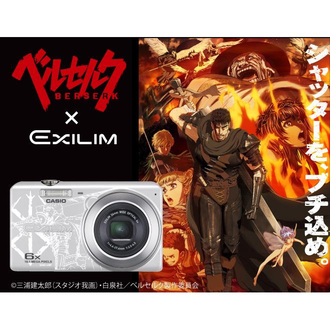 ベルセルク×CASIO EXILIM1 イメージ