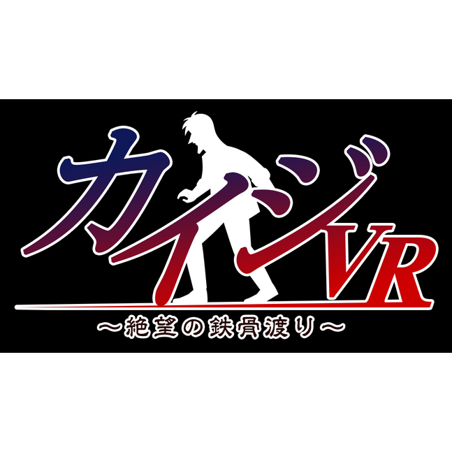 カイジVR 〜絶望の鉄骨渡り〜