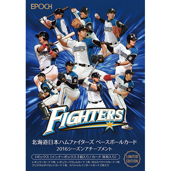 北海道日本ハムファイターズ ベースボールカード 2016シーズンアチーブメント イメージ