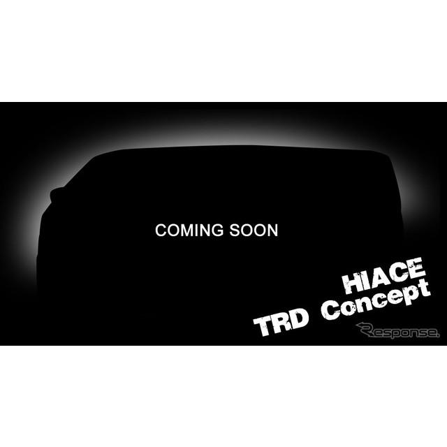トヨタ ハイエースTRDコンセプトの予告イメージ