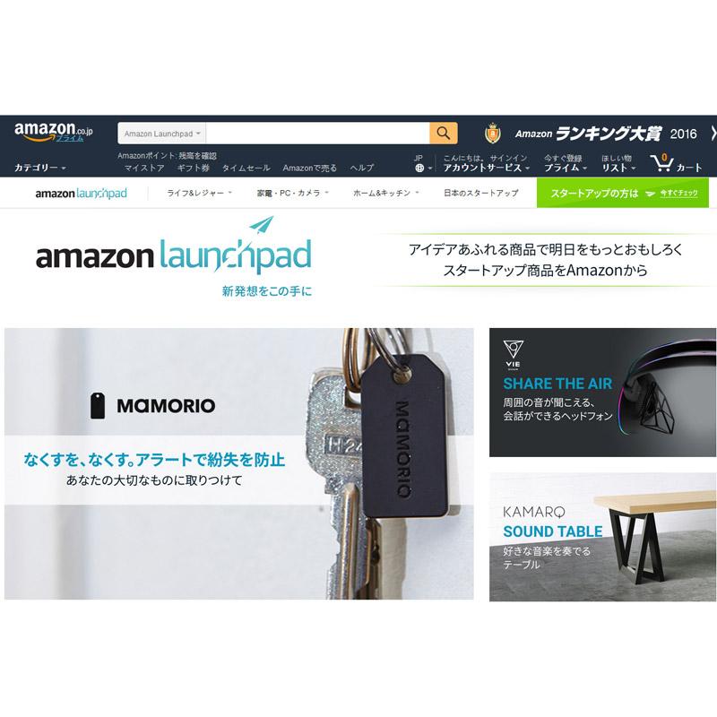 Amazon Launchpad ストア