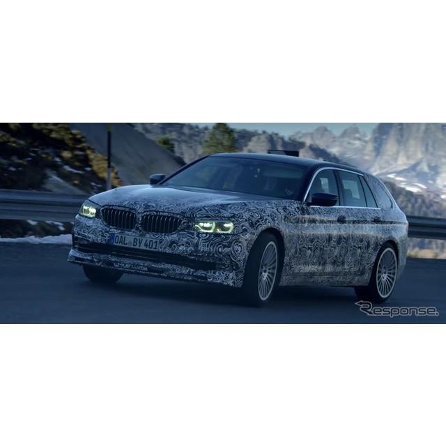 BMWをベースにしたコンプリートカーを手がけるアルピナ。同社が、新型『5シリーズ』をベースにした第2のコ...