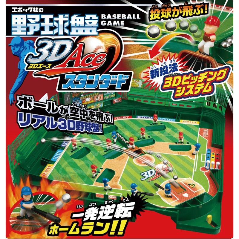 「野球盤 3Dエース スタンダード」