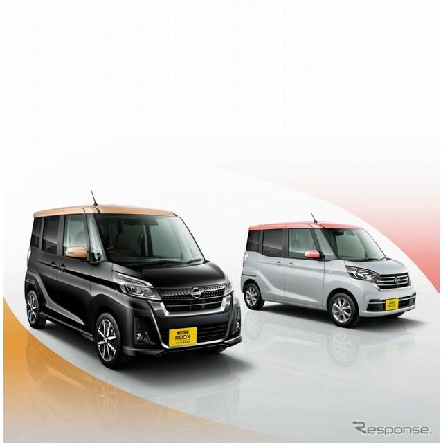 日産自動車は、軽乗用車『デイズ ルークス』に特別仕様車「Vセレクション」を設定し、4月25日より販売を開...