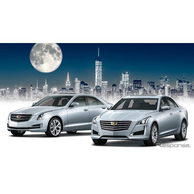 ゼネラルモーターズ・ジャパン(GMジャパン)は、キャデラック『ATSセダン』および『CTS』に月の輝きを表現...