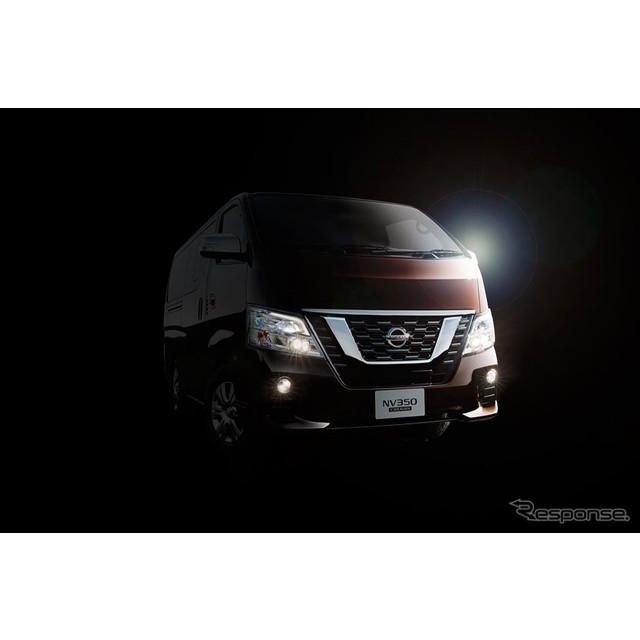 日産自動車およびオーテックジャパンは6月1日、今夏にマイナーチェンジを予定している『NV350キャラバン』...