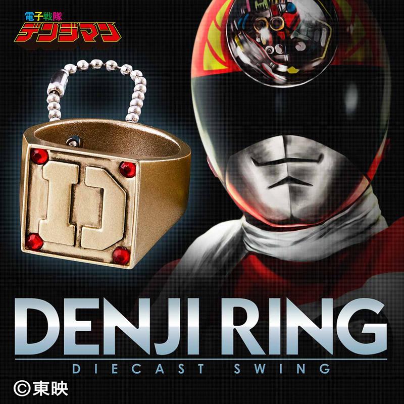 「電子戦隊デンジマン デンジリング ダイキャストスイング」イメージ