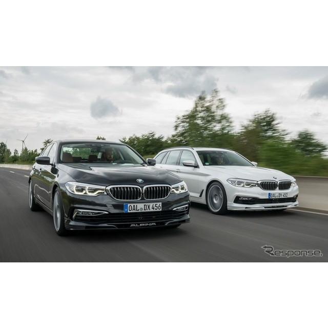 BMWをベースにしたコンプリートカーを手がけるアルピナは9月7日、ドイツで9月12日に開幕するフランクフルト...