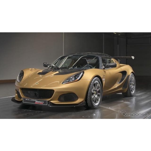 英国のロータスカーズは10月20日、『エリーゼ・カップ260』を発表した。  同車は「エリーゼ」の最速モデ...