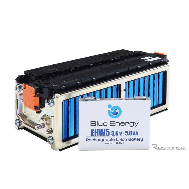 ブルーエナジーは、同社が製造・販売しているリチウムイオン電池「EHW5」がホンダが9月29日に発売した新型...