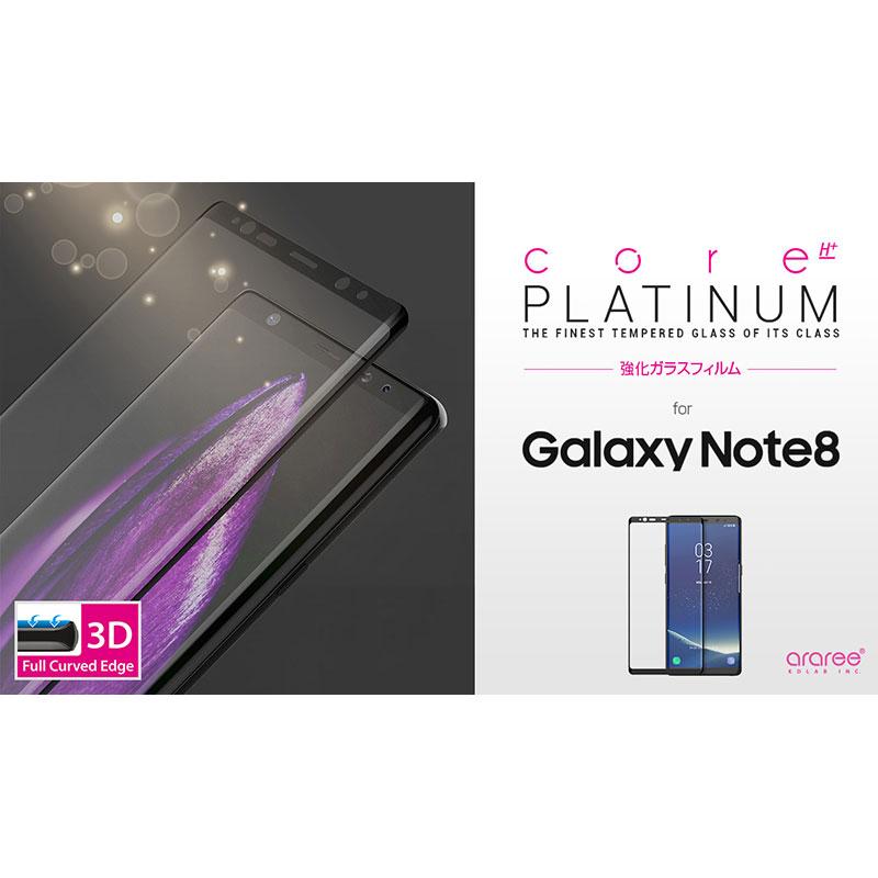 Galaxy Note8 CoreCore Platinum 強化ガラスフィルム ブラックエッジ