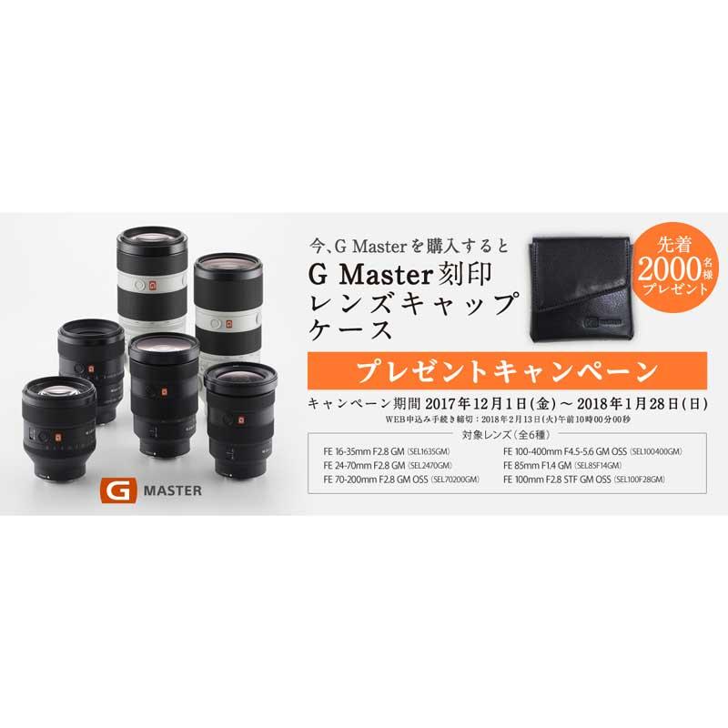 「G Master刻印レンズキャップケースプレゼントキャンペーン」