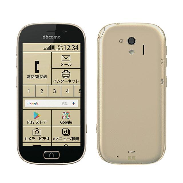 「らくらくスマートフォン me F-03K」
