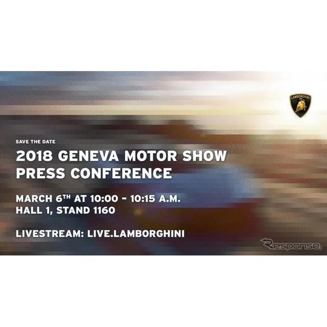 ランボルギーニのジュネーブモーターショー2018のプレスカンファレンス予告